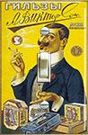 The Soviets Cigarette Ad  1900's