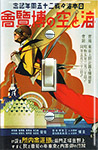Vintage Japanese Expo Poster